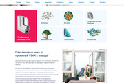 Сверстаю адаптивный сайт по вашему psd шаблону 30 - kwork.ru