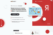 Продающий Landing Page под ключ 101 - kwork.ru