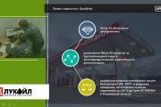 Презентация в Power Point, Photoshop 149 - kwork.ru