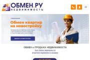 Адаптирую ваш сайт под мобильные устройства без макетов 19 - kwork.ru