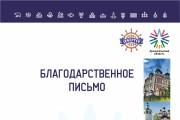Дизайн - макет быстро и качественно 142 - kwork.ru