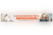Сделаю качественный баннер 134 - kwork.ru