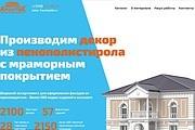 Скопирую Landing Page, Одностраничный сайт 138 - kwork.ru