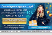Баннер на сайт 153 - kwork.ru