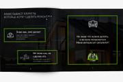 Разработаю Маркетинг Кит, для личных встреч и рассылки 209 - kwork.ru