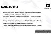 Красиво, стильно и оригинально оформлю презентацию 263 - kwork.ru
