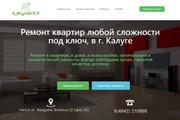 Создам сайт-визитку недорого 31 - kwork.ru