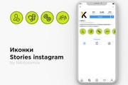 Сделаю 5 иконок сторис для инстаграма. Обложки для актуальных Stories 57 - kwork.ru
