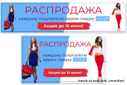 Баннер статичный 41 - kwork.ru