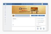 Шапка ВКонтакте и другие элементы дизайна 27 - kwork.ru