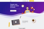 Дизайн продающего лендинга для компании 61 - kwork.ru