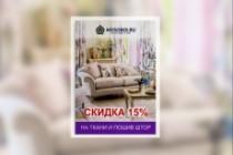 Широкоформатный баннер, качественно и быстро 135 - kwork.ru