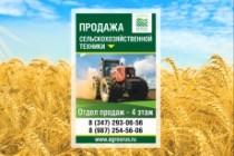 Широкоформатный баннер, качественно и быстро 134 - kwork.ru