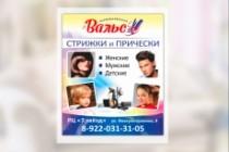 Широкоформатный баннер, качественно и быстро 140 - kwork.ru