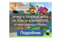 Широкоформатный баннер, качественно и быстро 143 - kwork.ru