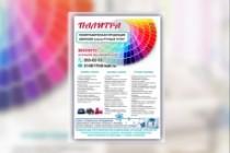 Широкоформатный баннер, качественно и быстро 131 - kwork.ru