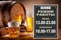Широкоформатный баннер, качественно и быстро 156 - kwork.ru