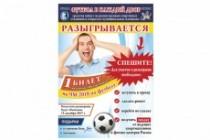 Широкоформатный баннер, качественно и быстро 161 - kwork.ru