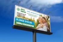 Широкоформатный баннер, качественно и быстро 127 - kwork.ru
