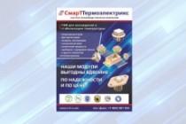 Широкоформатный баннер, качественно и быстро 126 - kwork.ru