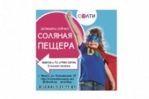 Широкоформатный баннер, качественно и быстро 123 - kwork.ru