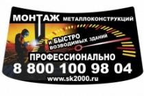 Широкоформатный баннер, качественно и быстро 160 - kwork.ru