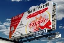 Широкоформатный баннер, качественно и быстро 119 - kwork.ru