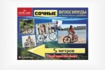Широкоформатный баннер, качественно и быстро 114 - kwork.ru