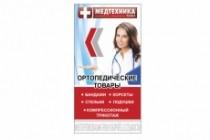 Широкоформатный баннер, качественно и быстро 151 - kwork.ru