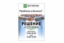 Широкоформатный баннер, качественно и быстро 149 - kwork.ru