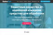 Создам сайт-одностраничник лендинг + 2 подарка 24 - kwork.ru