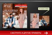 Баннер, который продаст. Креатив для соцсетей и сайтов. Идеи + 179 - kwork.ru