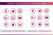 Вектор. Отрисовка в векторе простых эскизов, иконок, логотипов, растра 11 - kwork.ru