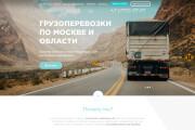 Создам уникальный лендинг 10 - kwork.ru