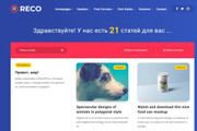 Установлю и настрою сайт или блог на Wordpress 38 - kwork.ru