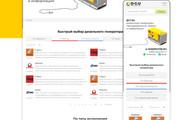 Уникальный дизайн сайта для вас. Интернет магазины и другие сайты 222 - kwork.ru
