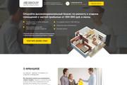 Дизайн страницы сайта 144 - kwork.ru