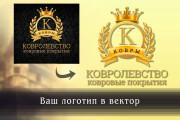 Перерисую растровое изображение в векторное 20 - kwork.ru