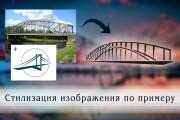 Перерисую растровое изображение в векторное 19 - kwork.ru