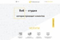 Сделаю верстку любой сложности 149 - kwork.ru