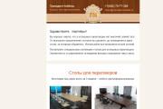 Создание и вёрстка HTML письма для рассылки 207 - kwork.ru