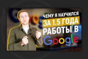 Сделаю превью для видео на YouTube 121 - kwork.ru