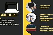 Сделаю презентацию 22 - kwork.ru