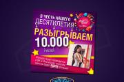 Сочный дизайн креативов для ВК 39 - kwork.ru