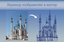 Перерисую растровое изображение в векторное 32 - kwork.ru