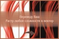 Перерисую растровое изображение в векторное 35 - kwork.ru