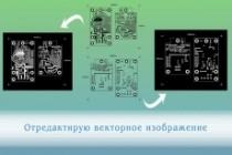 Перерисую растровое изображение в векторное 28 - kwork.ru