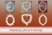 Перерисую растровое изображение в векторное 27 - kwork.ru