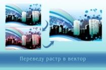 Перерисую растровое изображение в векторное 24 - kwork.ru