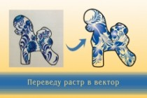 Перерисую растровое изображение в векторное 23 - kwork.ru